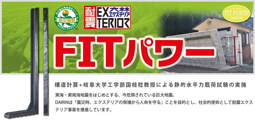製品紹介 FIT POWER